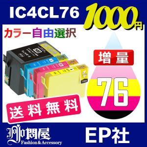 (IC4CL76 大容量タイプ)(カラー自由選択) ICBK76 ブラック | ICC76 シアン ...