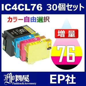 IC76 IC4CL76 30個セット 増量 ( 自由選択 ICBK76 ICC76 ICM76 ICY76 ) ( 互換インク ) EPSON