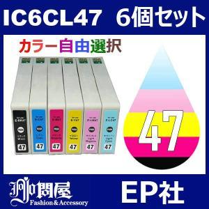 (IC6CL47 6個セット)(カラー自由選択) ICBK47 ブラック / ICC47 シアン /...