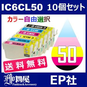 IC50 IC6CL50 10個セット ( 送料無料 自由選...