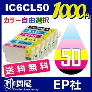 IC50 IC6CL50 12個セット ( 送料無料 自由選択 ICBK50 ICC50 ICM50 ICY50 ICLC50 ICLM50 ) EPSON|jojo-donya
