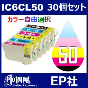 IC50 IC6CL50 30個セット ( 自由選択 ICBK50 ICC50 ICM50 ICY50 ICLC50 ICLM50 ) EPSON