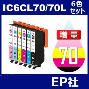 IC70 IC6CL70L 6色セット 増量 中身 ( ICBK70L ICC70L ICM70L ICY70L ICLC70L ICLM70L ) ( 互換インク )