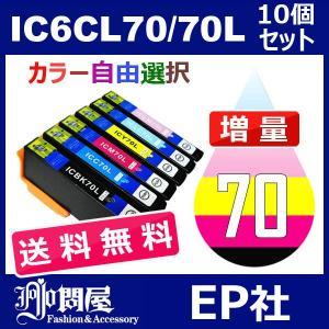 IC70 IC6CL70L 10個セット 増量 ( 送料無料 自由選択 ICBK70L ICC70L ICM70L ICY70L ICLC70L ICLM70L ) jojo-donya