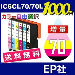 IC70 IC6CL70L 8個セット 増量 ( 送料無料 自由選択 ICBK70L ICC70L ICM70L ICY70L ICLC70L ICLM70L ) EPSON|jojo-donya