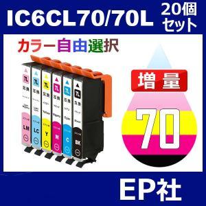 IC70 IC6CL70L 20個セット 増量 ( 自由選択 ICBK70L ICC70L ICM70L ICY70L ICLC70L ICLM70L ) (期間限定25%OFF)
