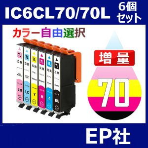 IC70 IC6CL70L 6個セット 増量 ( 自由選択 ...