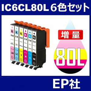 IC80 IC6CL80L 6色セット 増量 中身 ( ICBK80L ICC80L ICM80L ICY80L ICLC80L ICLM80L ) ( 互換インク ) EP社|jojo-donya