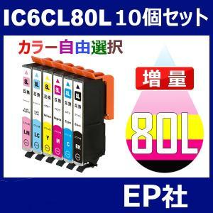 IC80 IC6CL80L 10個セット 増量 ( 自由選択 ICBK80L ICC80L ICM80L ICY80L ICLC80L ICLM80L ) EP社|jojo-donya