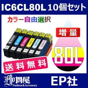 IC80 IC6CL80L 10個セット 増量 ( 送料無料 自由選択 ICBK80L ICC80L ICM80L ICY80L ICLC80L ICLM80L ) EP社|jojo-donya