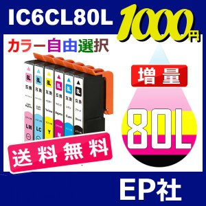 IC80 IC6CL80L 6個セット 増量 ( 送料無料 自由選択 ICBK80L ICC80L ICM80L ICY80L ICLC80L ICLM80L ) EPSON