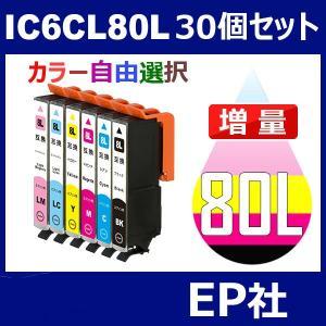 IC80 IC6CL80L 30個セット 増量 ( 自由選択 ICBK80L ICC80L ICM80L ICY80L ICLC80L ICLM80L ) EPSON