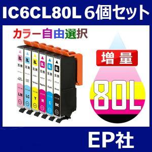 IC80 IC6CL80L 6個セット 増量 ( 自由選択 ICBK80L ICC80L ICM80L ICY80L ICLC80L ICLM80L ) EP社|jojo-donya