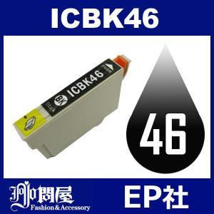 IC46 ICBK46 ブラック ( エプソン互換インク )...
