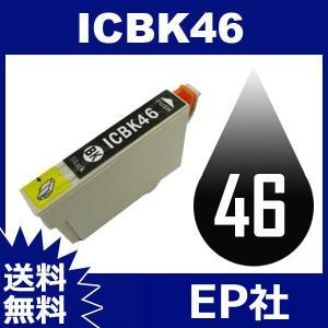 IC46 IC4CL46 ICBK46 ブラック ( エプソン互換インク ) EPSON 送料無料