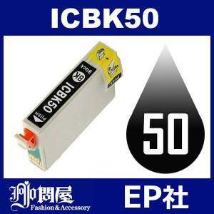 IC50 ICBK50 ブラック 互換インクカートリッジ EPSON IC50-BK エプソンインクカートリッジ|jojo-donya