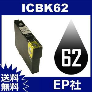 IC62 IC4CL62 ICBK62 ブラック 互換インクカートリッジ EP社インクカートリッジ インクカートリッジ 送料無料 jojo-donya