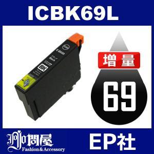 IC69 ICBK69L ブラック 増量 ( エプソン互換イ...