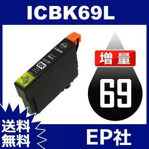 IC69 IC4CL69 ICBK69L ブラック 増量 (...