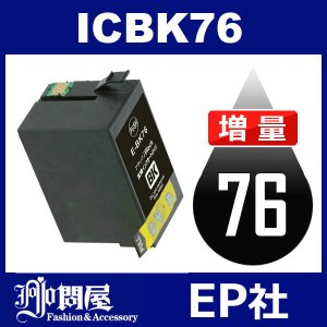 IC76 ICBK76 ブラック 増量 ( エプソン互換インク ) EPSON|jojo-donya