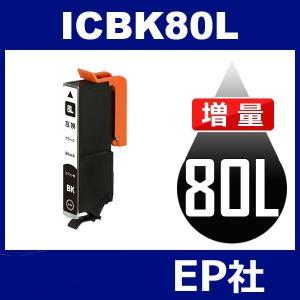 IC80L ICBK80L ブラック 増量 互換インクカートリッジ EP社 IC80-BK EP社インクカートリッジ|jojo-donya