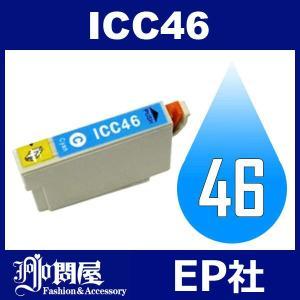 IC46 ICC46 シアン ( エプソン互換インク ) EPSON