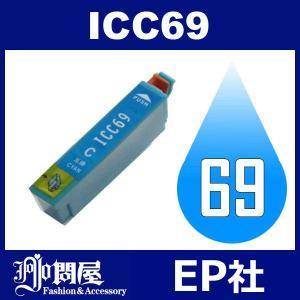 IC69 ICC69 シアン ( エプソン互換インク ) E...