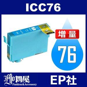 ICC76 シアン(大容量タイプ) あすつく 対応    PC パソコンからの写真のコピーに! リサ...