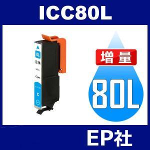 IC80L ICC80L シアン 増量 互換インクカートリッジ EP社 IC80-C EP社インクカートリッジ|jojo-donya