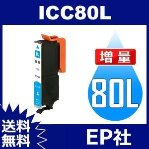 IC80L ICC80L シアン 増量 互換インクカートリッジ EPSON IC80-C エプソンインクカートリッジ 送料無料 jojo-donya