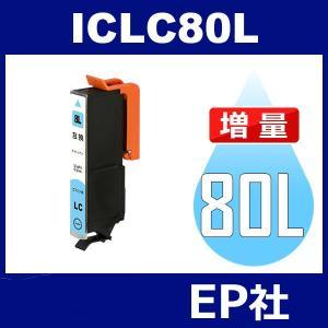 IC80L ICLC80L ライトシアン 増量 互換 インクカートリッジ EP社 IC80-LC EP社インクカートリッジ|jojo-donya