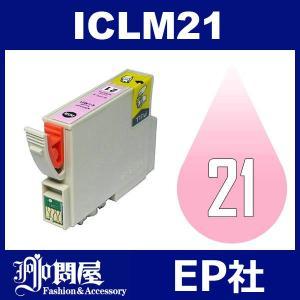 IC21 ICLM21 ライトマゼンタ 互換インクカートリッジ EPSON IC21-LM インクカートリッジ