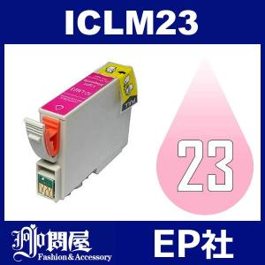 IC23 ICLM23 ライトマゼンタ 互換インクカートリッジ EPSON IC23-LM インクカートリッジ
