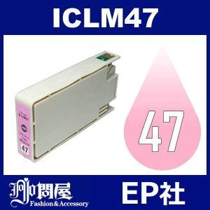 IC47 ICLM47 ライトマゼンタ 互換インクカートリッジ EPSON IC47-LM インクカートリッジ