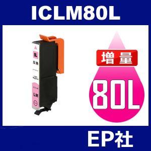 IC80L ICLM80L ライトマゼンタ 増量 互換インクカートリッジ EP社 IC80-LM EP社インクカートリッジ|jojo-donya