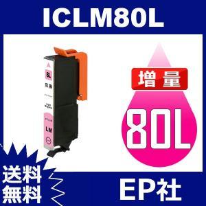 IC80L ICLM80L ライトマゼンタ 増量 互換インクカートリッジ EP社 IC80-LM EP社インクカートリッジ 送料無料|jojo-donya