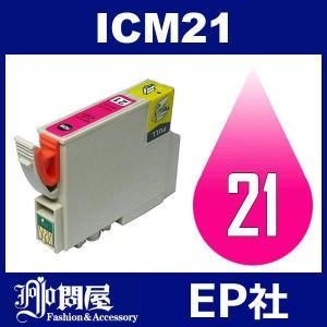 IC21 ICM21 マゼンタ 互換インクカートリッジ EPSON IC21-M エプソンインクカートリッジ