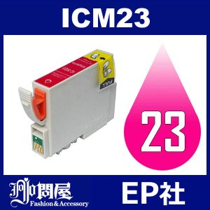 IC23 ICM23 マゼンタ ( エプソン互換インク ) EPSON IC23-M インクカートリッジ