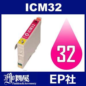 IC32 ICM32 マゼンタ 互換インクカートリッジ EPSON IC32-M エプソンインクカートリッジ