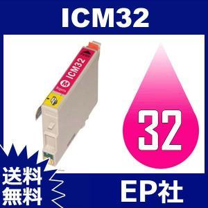 IC32 IC6CL32 ICM32 マゼンタ 互換インクカートリッジ EPSON IC32-M エプソンインクカートリッジ 送料無料