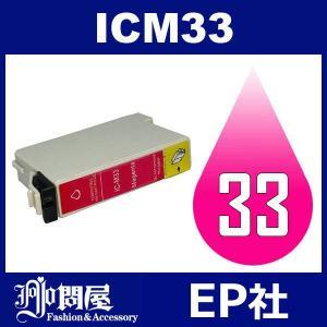 IC33 ICM33 マゼンタ ( エプソン互換インク ) EPSON