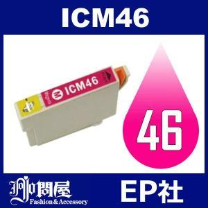 IC46 ICM46 マゼンタ ( エプソン互換インク ) EPSON