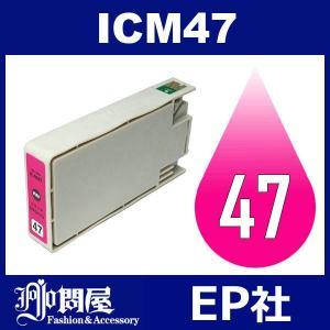 IC47 ICM47 マゼンタ 互換インクカートリッジ EPSON IC47-M エプソンインクカートリッジ
