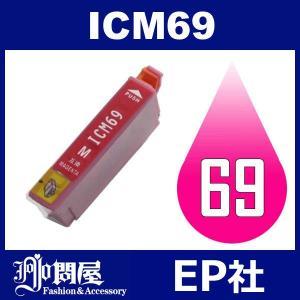 IC69 ICM69 マゼンタ ( エプソン互換インク ) ...