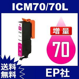 IC70L IC6CL70L ICM70L マゼンタ 増量 互換インクカートリッジ EPSON IC70-M エプソンインクカートリッジ 送料無料