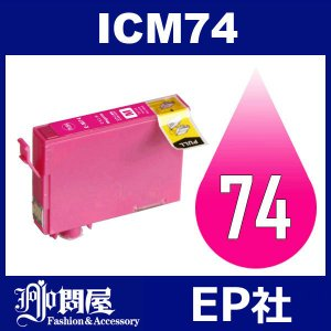 IC74 ICM74 マゼンタ ( エプソン互換インク ) EPSON
