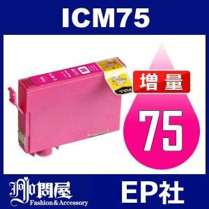 IC75 ICM75 マゼンタ 増量 ( エプソン互換インク ) EPSON