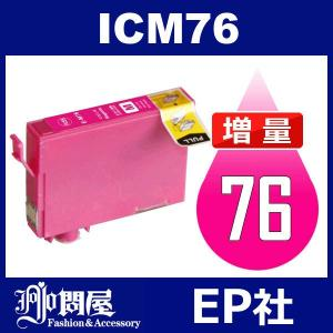 IC76 ICM76 マゼンタ 増量 ( エプソン互換インク ) EPSON