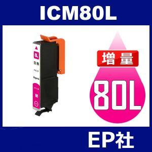 IC80L ICM80L マゼンタ 増量 互換インクカートリッジ EP社 IC80-M EP社インクカートリッジ|jojo-donya