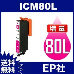 IC80L ICM80L マゼンタ 増量 互換インクカートリッジ EPSON IC80-M エプソンインクカートリッジ 送料無料